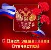 «23 февраля» - день мужчин!  Автор: Александр Смирнов