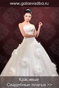 Красивые свадбеные платья